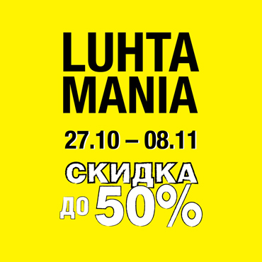 Luhta.Finland.Fashion: скидка до 50%