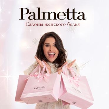 62a9f78ac «Новогодний комплимент!» в Palmetta
