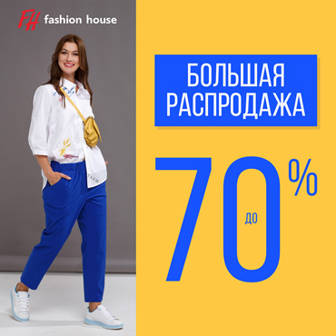 Лето ярче с Fashion House! Скидки до 70%!