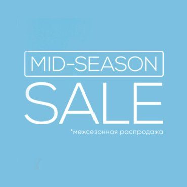 Mid-Season Sale в магазинах CALIPSO