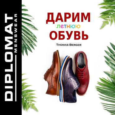 adaf966e3856c Дарим летнюю обувь T.BERGER