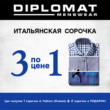 9c3beb02d01a3 Предложение года от Diplomat: 3 сорочки по цене 1