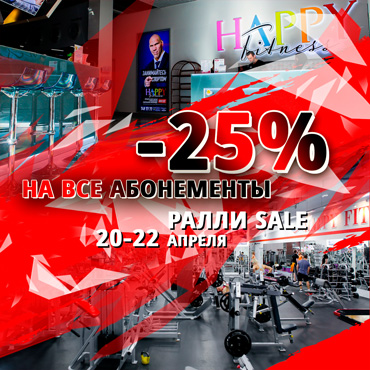 РАЛЛИ SALE в Happy Fitness