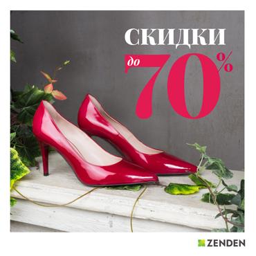 d720a7a56 Скидки до 50% на летнюю обувь и аксессуары в ZENDEN